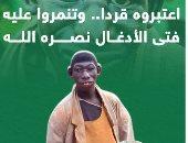 """اعتبروه قردا وتنمروا عليه.. فتى الأدغال نصره الله فى رواندا """"فيديو"""""""