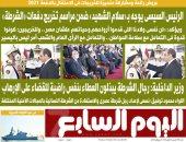 """اليوم السابع: الرئيس السيسى يوجه بـ""""سلام الشهيد"""" بمراسم تخريج دفعات الشرطة"""