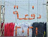 """طلاب كلية الشرطة يكتبون بأجسادهم """"دفعة 2021"""" أمام الرئيس السيسى"""