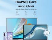 هواوى تطلق خدمة HUAWEI Care  لأول مرة في مصر لتوفير مستويات إضافية من الحماية على أجهزتها