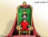 محمد صلاح ملك متوج على عرش الكرة العالمية في كاريكاتير اليوم السابع
