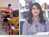 فيديو.. نصائح لطلاب أولى ثانوى عام لفهم نظام التقييم الجديد