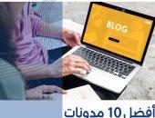 تعرف على أفضل 10 مدونات يتابعها رواد الأعمال حول العالم.. انفوجراف