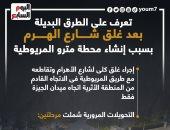 الطرق البديلة بعد غلق شارع الهرم بسبب إنشاء محطة مترو المريوطية.. إنفوجراف