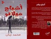 """""""أشباح ميلانو"""" رواية لـ""""محمد زيان"""" تكشف التنظيم الدولى للجماعة الإرهابية"""