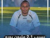 بسبب 1.2 مليون يورو.. لاعب كونغولى يدّعى وفاته.. فيديو