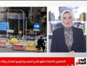 """آخر تطورات غلق شارع الهرم ومطلع كوبرى الساحل.. وخطة للتحويلات المرورية """"فيديو"""""""