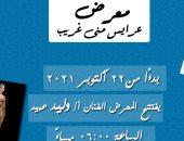 """افتتاح معرض """"عرايس"""" لـ وليد عبيد ومنى غريب فى مكتبة الكتبجية"""