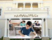 التعليم توجه طلاب الثانوية بالاعتماد على مصادر نجوى التفاعلية فى المذاكرة