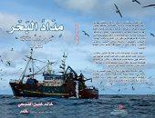 """""""مداد البحر"""" كتاب جديد فى أدب الرحلات لـ خالد الصيحى يروى قصص ووقائع بحرية"""