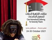 انطلاق الدورة الثالثة من ملتقى القاهرة الدولى للمسرح الجامعى .. الأحد المقبل