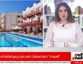 """تغطية خاصة.. """"السياحة"""" تخطر المنشآت الفندقية برفع طاقة الفنادق لـ100%"""
