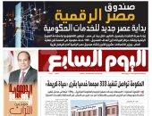 صندوق مصر الرقمية.. بداية عصر جديد للخدمات الحكومية.. غدا باليوم السابع