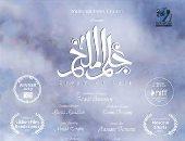 """فيلم """"حلم الملح"""" يحصد الجائزة الذهبية الأولى بالمهرجان العربي لسينما التراث"""