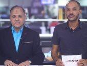 عادل عقل لتليفزيون اليوم السابع: طاقم حكام مباراة الأهلي وبطل النيجر خارج الخدمة