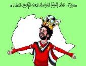 محمد صلاح هداف أفريقيا التاريخى فى الدورى الإنجليزى بكاريكاتير اليوم السابع