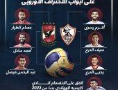 7 نجوم مصرية فى كرة اليد على أبواب الاحتراف الأوروبى.. إنفو جراف