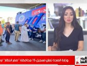 الصحة: قوائم الانتظار لتلقي رسائل لقاحات كورونا صفر في 15 محافظة.. فيديو