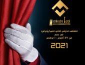 معهد ثربانتيس يدشن النسخة الثانية من الملتقى الدولى لمسرح الميكروتياترو فى مصر