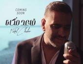 """قاعد مكانّا وبسرح معاك"".. فضل شاكر يطرح برومو أحدث أغانيه (فيديو)"