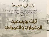 الجهاز القومى للتنسيق الحضارى ينظم ندوة عن تراث بورسعيد العمرانى غدا