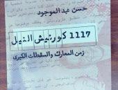 """كتاب """"1117 كورنيش النيل"""" يرصد تاريخ أبرز المجلات المصرية ومعاركها"""