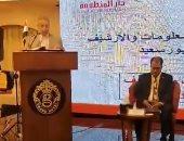 الجمعية المصرية للمكتبات والمعلومات تقيم مؤتمرها الـ23 ببورسعيد لدعم التحول الرقمى. لايف