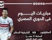 مواعيد مباريات اليوم فى الدورى المصرى.. إنفوجراف