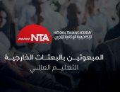 """""""الوطنية للتدريب"""" تعلن بدء مرحلة جديدة من برنامج إعداد المبعوثين بالبعثات الخارجية"""