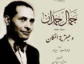 مكتبة الإسكندرية تصدر كتابًا وثائقيًا عن الدكتور جمال حمدان
