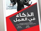 """مجموعة النيل تصدر ترجمة عربية لكتاب """"الذكاء فى العمل"""" لـ """"بيتى ليو"""""""