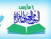 """فريق """"ماذا تقرأ هذه الأيام"""" يحتفل باليوم العربى للقراءة مارس المقبل"""