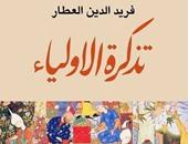 """""""تذكرة الأولياء"""" لأول مرة بالعربية عن """"آفاق للنشر"""""""