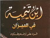 """""""ابن تيمية فى الميزان"""" كتاب لـ""""محمد القوصى"""""""