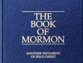 """كتاب """"المورمون"""" لـ""""جوزيف سميث"""" يزعم بأنه يكمل الكتاب المقدس"""