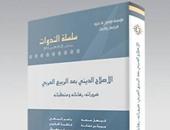 """""""الإصلاح الدينى بعد الربيع العربى"""" كتاب جديد عن مركز """"دال"""""""