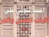 """اقرأ معنا.. فصل من رواية """"حكايات الحسن والحزن"""" لـ أحمد شوقى على"""