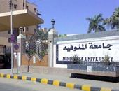 """جامعة المنوفية: ننتظر تحقيقات """"طنطا"""" لاتخاذ قرار ضد طالب واقعة """"الحضن"""""""
