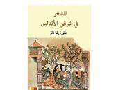 """""""الشعر فى شرقى الأندلس"""" لـ""""رشا غانم"""" كتاب جديد عن """"الكتبى"""""""