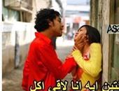 """بالصور.. """"فلانتين إيه احنا بنتشعبط فى رضا ربنا"""" كوميكسات عيد الحب"""