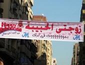 """بمناسبة الفلانتين.. مواطن يكتب """"بموت فى أمك"""" لزوجته ويعلقها بشوارع طنطا"""