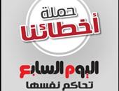 """""""حملة أخطائنا"""".. اليوم السابع تحاكم نفسها.. شارك بالانتقادات والملاحظات"""