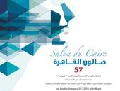 خالد سرور يفتتح صالون القاهرة الـ57 بدار الأوبرا.. 21 فبراير