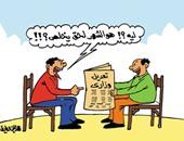 """تغيير وزارى """"أول كل شهر"""".. فى كاريكاتير ساخر لـ""""اليوم السابع"""""""