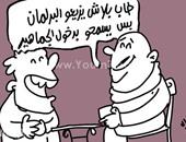 """اضحك على ما تفرج مع كاريكاتير """"اليوم السابع"""""""