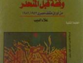 """كتاب وقفة قبل المنحدر لـ""""علاء الديب""""سيرة ذاتية تحكى 30عاما من الوحدة والغربة"""