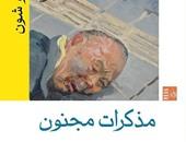 """صدور الطبعة العربية لكتاب """"مذكرات مجنون"""" عن """"قصور الثقافة"""""""