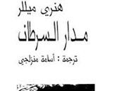 الإلياذة وهنرى ميلر وفليب روث وميلان كونديرا.. إبداع خدش الحياء ولم يسجن