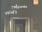 """""""قصور الثقافة"""" تصدر كتاب """"مقصدى البوح لا الشكوى""""لـ""""محمد جبريل"""""""