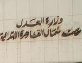 جنح الدقى تنظر اليوم دعوى سب وقذف من محامين ضد ممدوح حمزة